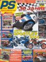 Titelseite PS 10/2004